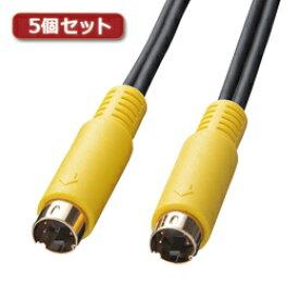 【5個セット】 サンワサプライ S端子ビデオケーブル KM-V7-100K2X5【取り寄せ品キャンセル返品不可、割引不可】