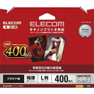 에레콤 캐논 대응 광택지의 최고봉 백금 포토 페이퍼 EJK-CPNL400