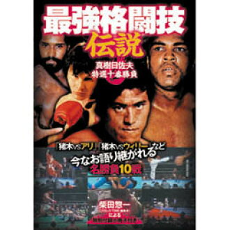 The strongest martial art legend Hisao Maki choice tenth game DVD
