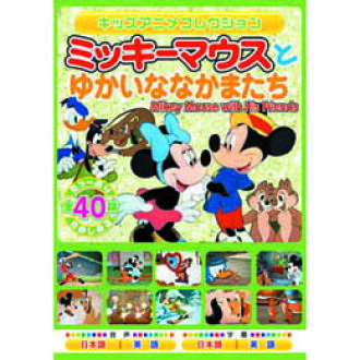 Mickey Mouse and pleasant friends DVD