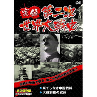 European DVD of the Chinese front / Great War previous night when history of authentic record World War II Vol. 1 is endless