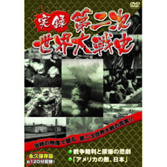 Enemy of the tragedy / United States of history of authentic record World War II Vol. 5 war trial and the atom bomb, Japanese DVD
