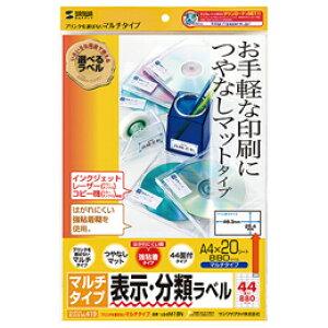 サンワサプライ マルチラベル(44面) LB-EM19N【取り寄せ品キャンセル返品不可、割引不可】