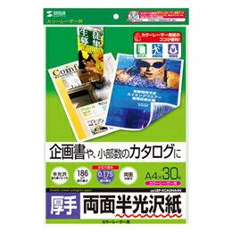 サンワサプライ カラー用半光沢紙・厚手 LBP-KCAGNA4N【取り寄せ品キャンセル返品不可、割引不可】
