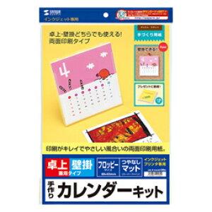 サンワサプライ 手作りカレンダーキット(小・つやなしマット) JP-CALSET30N【取り寄せ品キャンセル返品不可、割引不可】