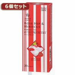 麻布紅茶 ローズヒップ&ハイビスカス ハーブティー6個セット AZB0168X6【取り寄せ品キャンセル返品不可、割引不可】
