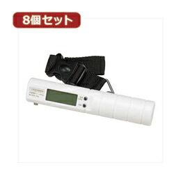 YAZAWA 【8個セット】トラベルラゲッジスケール TVR51WHX8【取り寄せ品キャンセル返品不可、割引不可】