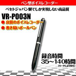 ベセトジャパン リモコン付ペン型ICレコーダー140時間タイプ VR-P003N(1GB)【取り寄せ品キャンセル返品不可、割引不可】