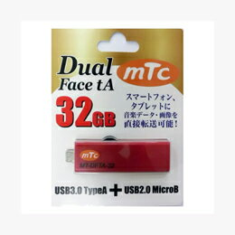 mtc(エムティーシー) USBメモリーDual Face tA 32GB MT-DFTA-32【取り寄せ品キャンセル返品不可、割引不可】