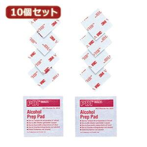 10個セット両面テープ&アルコールパッド QL-OP5X10【割引サービス不可、寄せ品キャンセル返品不可、突然終了欠品あり】