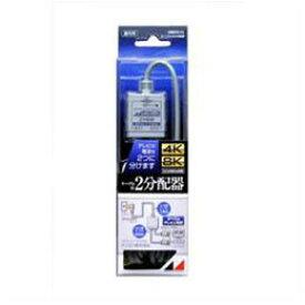 日本アンテナ RMED215L 4K8K放送対応 屋内用ケーブル付2分配器 全電通タイプ【割引サービス不可、寄せ品キャンセル返品不可、突然終了欠品あり】