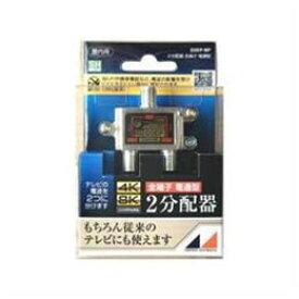 日本アンテナ D2EPBP 4K8K放送対応 屋内用2分配器 全電通タイプ【割引サービス不可、寄せ品キャンセル返品不可、突然終了欠品あり】