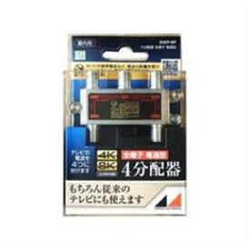 日本アンテナ D4EPBP 4K8K放送対応 屋内用4分配器 全電通タイプ【割引サービス不可、寄せ品キャンセル返品不可、突然終了欠品あり】