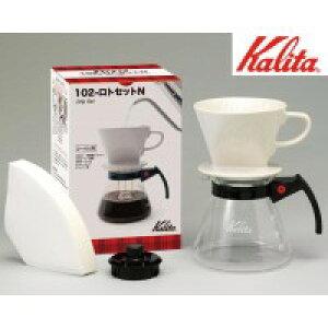 【大感謝価格】 Kalita カリタ ドリップセット&ギフトセット 102-ロトセットN 35163 【返品キャンセル不可】