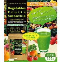 【大感謝価格】 Vegetables Fruits Smoothie ヘルシーライフスムージー グリーン トロピカルフルーツミックス味 300g 日本製 【返品キャンセル不可】