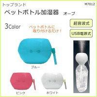 【大感謝価格】 トップランド ペットボトル加湿器 オーブ M7012 ブルー 【返品キャンセル不可】