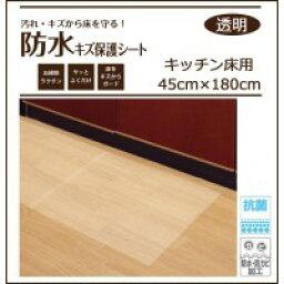 [大感謝價格]供防水傷保護片廚房地板使用的45cm*180cm透明TO BKK-45180[退貨取消不可]