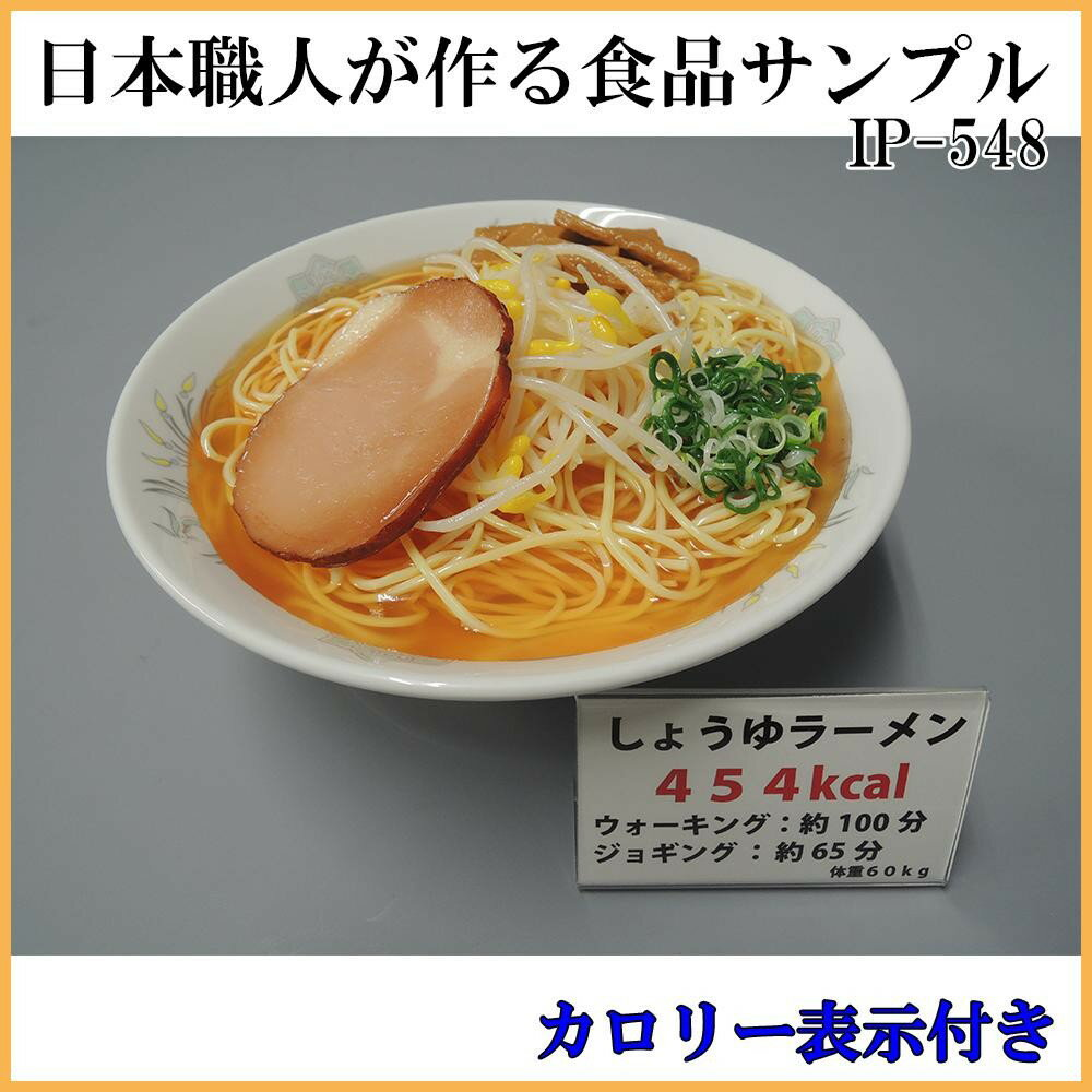 【大感謝価格】 日本職人が作る 食品サンプル カロリー表示付き しょうゆラーメン IP-548 【返品キャンセル不可】