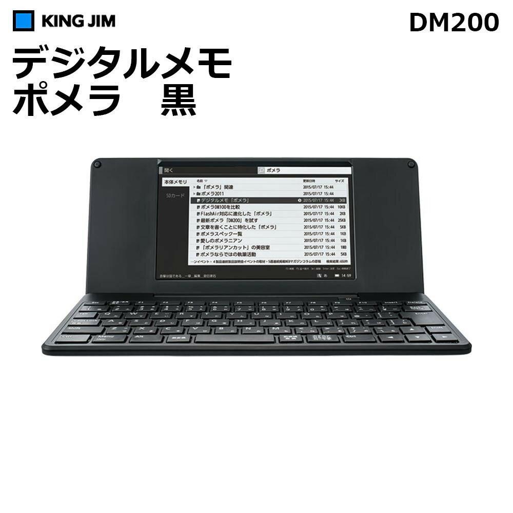 【大感謝価格】 KING JIM キングジム デジタルメモ ポメラ 黒 DM200 【返品キャンセル不可】