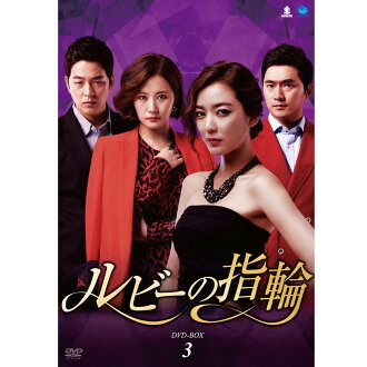 """大感謝價格""""韓國連續劇紅寶石的戒指DVD-BOX3""""要點(靠近,取消物品,退貨的不可)"""