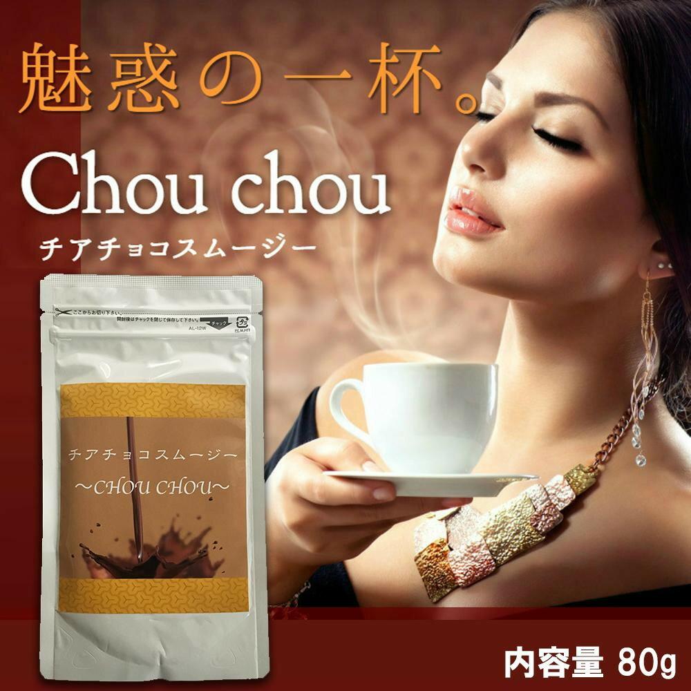【大感謝価格】 スーパーフード配合 チアチョコスムージー Chou Chou 80g 【返品キャンセル不可】