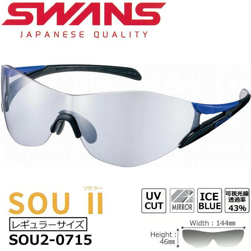 【大感謝価格】 山本光学 SWANS スワンズ 双 SOU II SOU2-0715 【返品キャンセル不可】