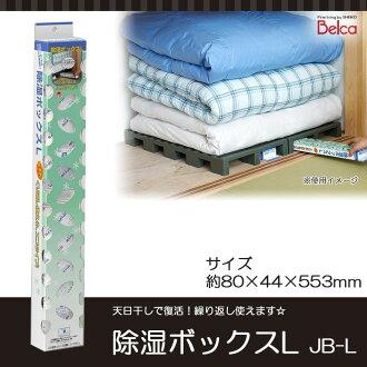 """大感謝價格""""Belca(beruka)除濕箱L JB-L""""要點(靠近,取消物品,退貨的不可)"""