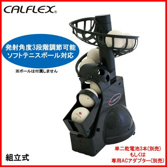 """Large thanks price """"CALFLEX Cal flexible tennis trainer, consecutive CT-011"""" point (hotchpotch product, returned goods cancellation impossibility)"""