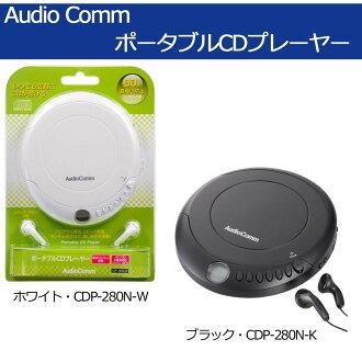 """大感謝價格""""AudioComm手提式CD播放機白、CDP-280N-W""""要點(靠近,取消物品,退貨的不可)"""