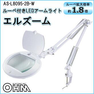 有欧姆电机OHM放大镜的LED臂灯L变焦距镜头AS-L8095-2B-W