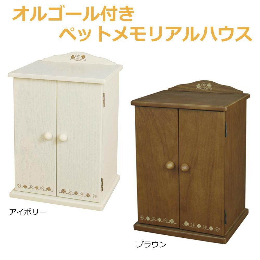 【大感謝価格】オルゴール付ペットメモリアルボックス G-7364 Nアイボリー【お寄せ品、返品キャンセル不可】