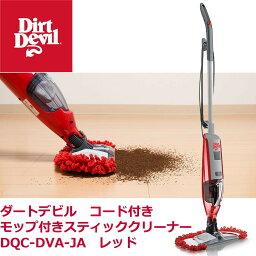 有有Dirt Devil datodebirukodo的拖把的桿吸塵器DQC-DVA-JA紅