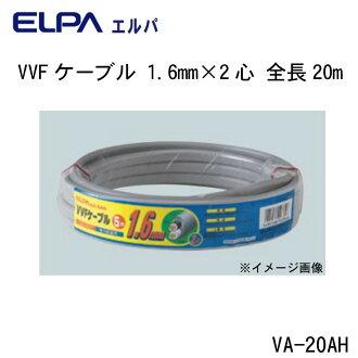ELPA(erupa)VVF电缆1.6mm*2心全长20m VA-20AH
