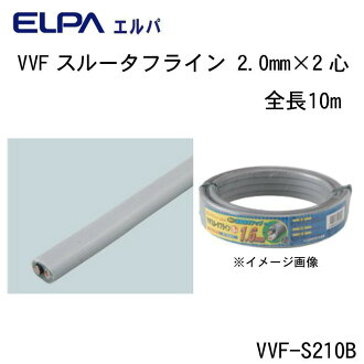 ELPA(erupa)VVF路由器Fra界内2.0mm*2心全长10m VVF-S210B