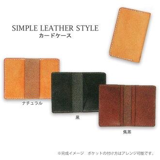 Craft皮革配套元件SIMPLE LEATHER STYLE卡片匣天然.4392-01