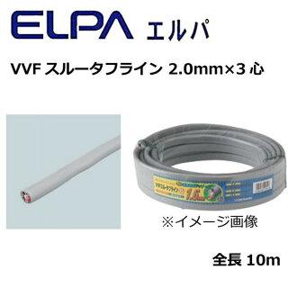ELPA(erupa)VVF路由器Fra界内2.0mm*3心10m VVF-S310B