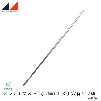 일본 안테나 안테나 마스트(φ25 mm 1.8 m) 혈유리 ZAM M-18 ZMA