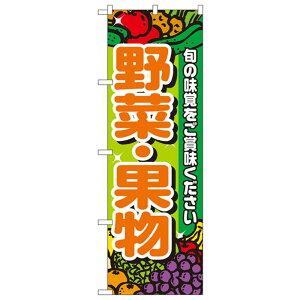 【大感謝価格】Nのぼり 4799 野菜・果物【お取り寄せ品、返品キャンセル不可】