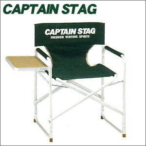 大感謝価格『CAPTAINSTAG キャプテンスタッグ CS サイドテーブル付 アルミディレクターチェア M-3870』(突然の欠品終了あり)椅子 イス キャンプ ピクニック スポーツ観戦 レジャー アウトドア