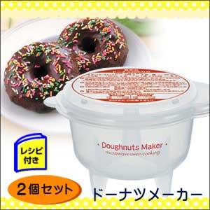大感謝価格『ドーナツメーカー DCM1』(すべての割引不可)スイーツ 料理 キッチン 雑貨 グッズ ドーナツメーカー DCM1 5000円税別以上送料無料