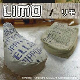 大感謝価格『LIMO(リモ)シリーズ 背当てクッション (256シリーズ)』『メーカー直送品。代引不可・同梱不可・返品キャンセル・割引不可』ヴィンテージ デザイン 英字 オシャレ インテリア アイテム LIMO(リモ)シリーズ 背当てクッション (256シリーズ)