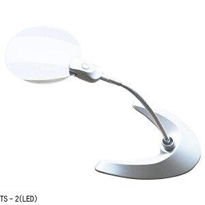 大感謝価格『スタンディングルーペ LEDライト付き TS-2(LED) or TS-7』(直送品。代引不可・同梱不可・返品キャンセル・割引不可)ホビー 手元 作業 生活雑貨 便利 アイテム スタンディングルー