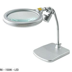 大感謝価格『スタンド式レンズ LEDライト付き RX-1500K-LED or RX-1500M-LED』(直送品。代引不可・同梱不可・返品キャンセル・割引不可)ホビー 手元 作業 生活雑貨 便利 アイテム送料無料
