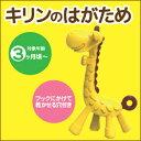 大感謝価格 『キリンのはがため』ベビー用品 赤ちゃん おもちゃ キリンのはがため5000円税別以上送料無料 ポイント