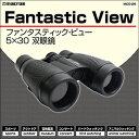 大感謝価格 『ファンタスティックビュー 5×30 双眼鏡 MCO-26』ホビー 雑貨 光学機器 アウトドア ファンタスティックビュー 5×30 双眼鏡 MCO-...