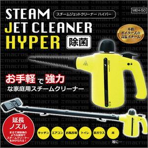 【大感謝価格】スチームジェットクリーナー HYPER MEH-50 イエロー 約W30×D12×H21.5cm 約1.1kg ボイラー式