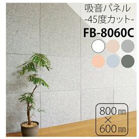 【メーカー直送・大感謝価格】フェルメノン 吸音シリーズ 吸音パネル45度カット FB-8060C 800×600 WH/GY/BE/DGY/LBL/LAP