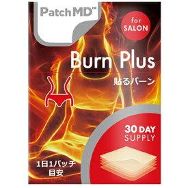 【大感謝価格 】パッチMD 貼るバーン バーンスリム 30パッチ PatchMD 30日分