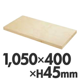 Spruce cutting board Canada Cypress 1050 × 400 x H45mm 5000 Yen tax bill pulled free of charge more than (discount service unavailable products, products can be ordered no cancellation refunds) point P19May15
