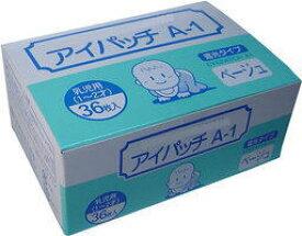 大感謝価格『アイパッチ A-1 ベージュ 乳児用(1−2才) 36枚入』 5940円税別以上送料無料突然欠品終了あり。返品キャンセル不可品子供用眼帯